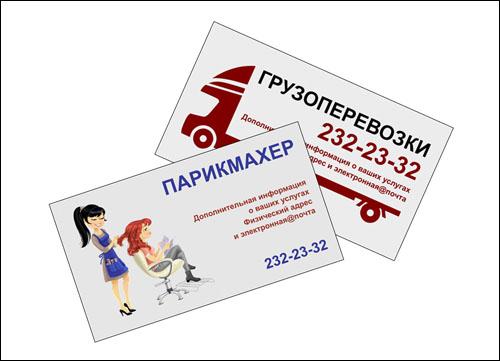 Скачать бесплатно шаблоны визиток