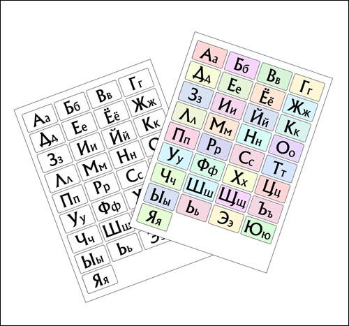 Скачать бесплатно русский алфавит