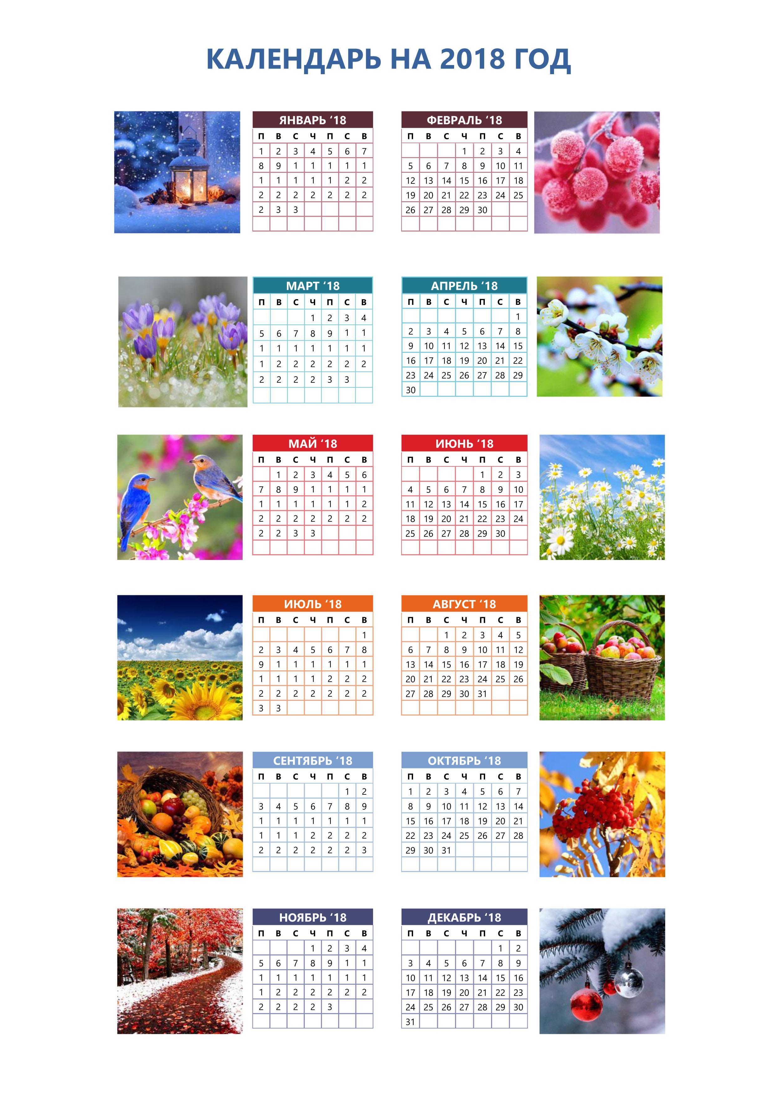 Как сделать маленькие календарики в ворде