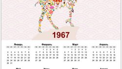 Календарь на 1967 год