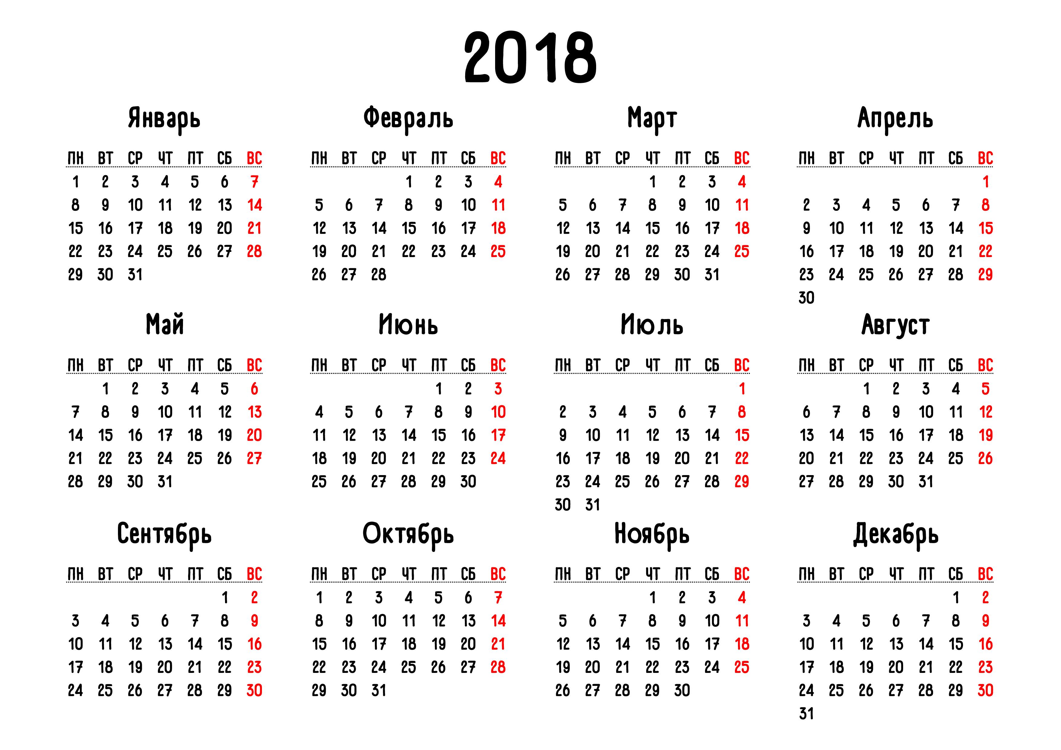 Сколько в 2018 году недель?