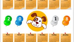 Календарь 2018 с собакой
