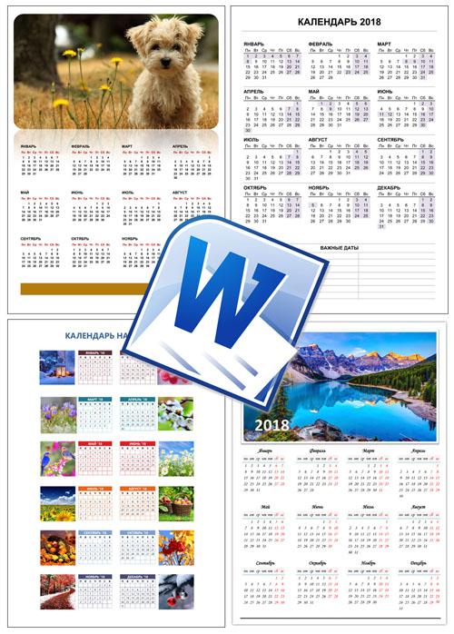 Календарь 2018 в ворде