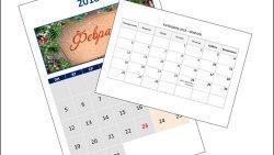 Календарь на февраль 2018 года