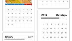 Календарь на октябрь 2017 года: скачать или распечатать DOC и PDF