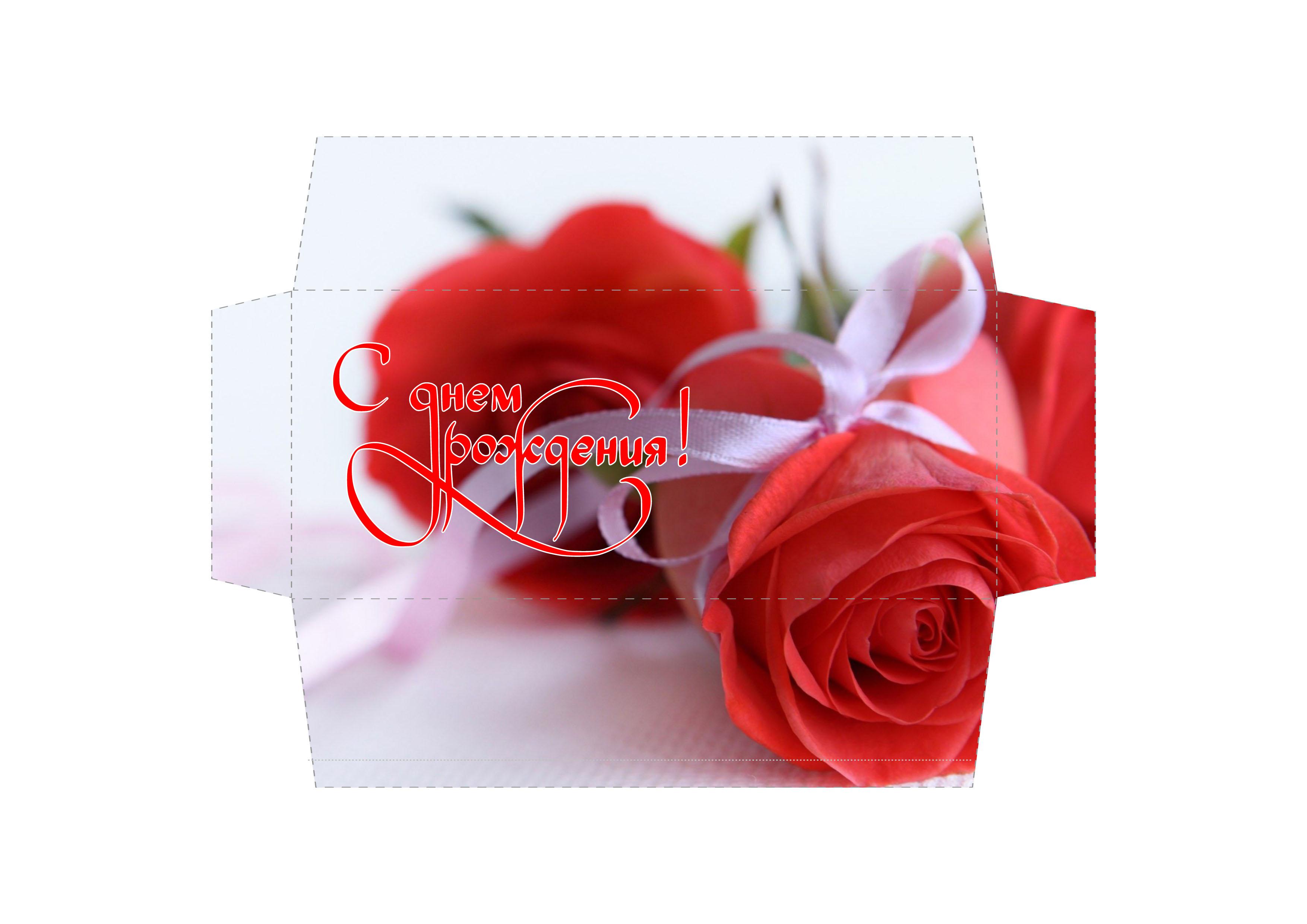 Шаблон конверта для открытки с днем рождения
