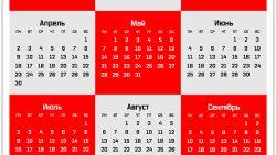Красный календарь 2018