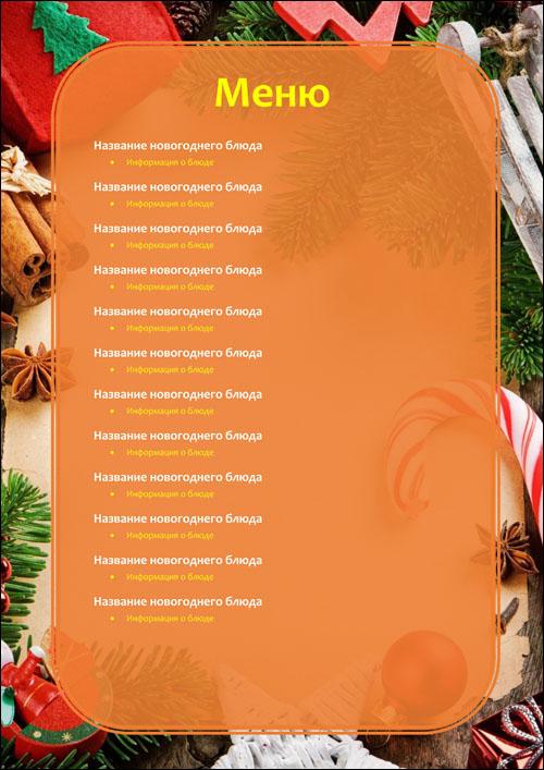 Новогоднее меню шаблон скачать