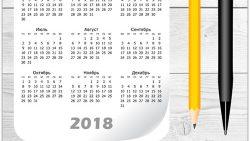 Необычный календарь 2018