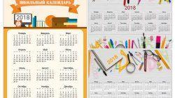 Календарь 2018 в школьном стиле