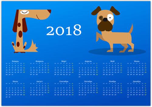 Синий календарь 2018