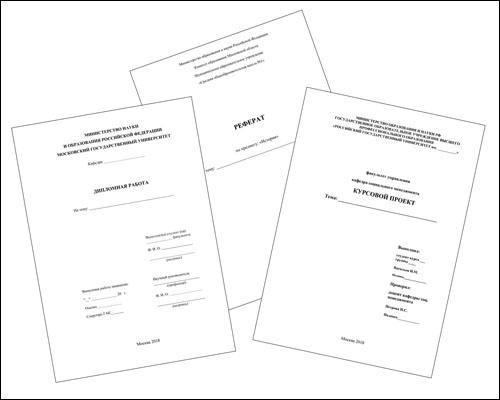 Скачать титульные листы (реферат, курсовая, диплом)