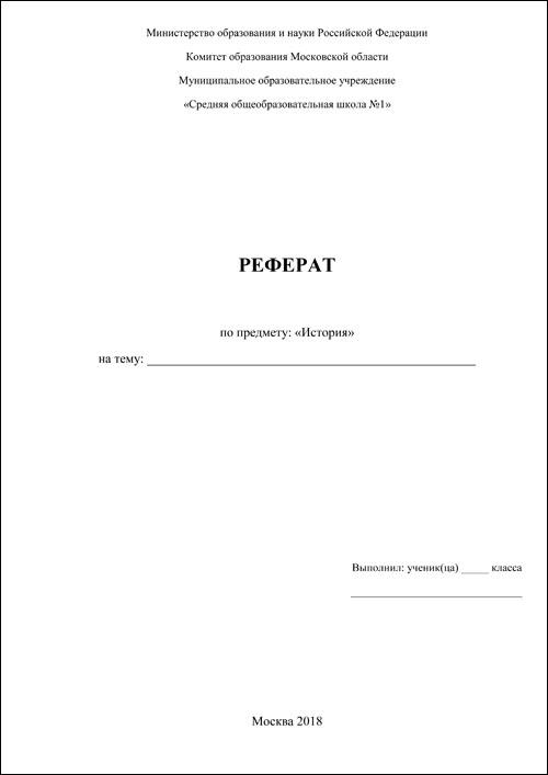 Скачать титульные листы реферат курсовая диплом ru Титульный лист для реферата