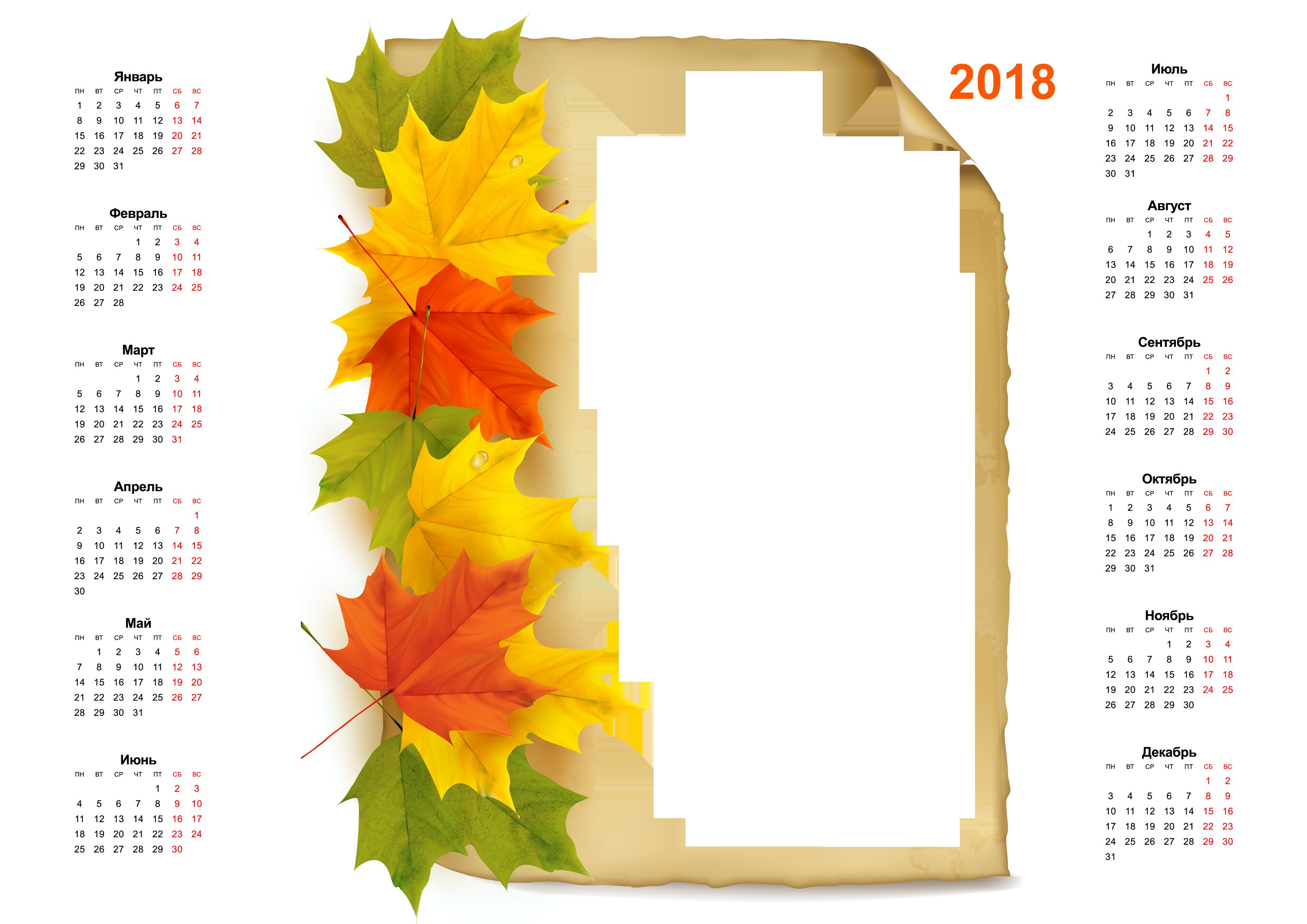 Календарь с вашим фото 2018