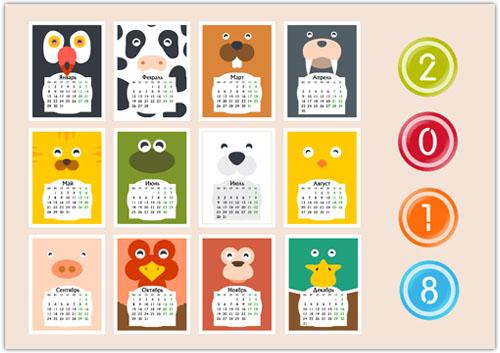 Календарь 2018 с животными