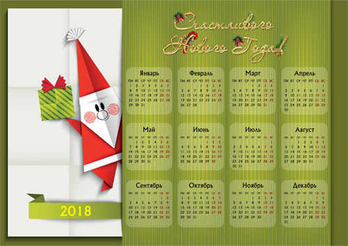 Календарь 2018: С Новым годом!