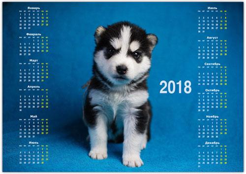 Распечатать календарь 2018 с щенком на альбомный лист