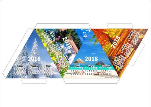 Календарь пирамидкой, шаблон на 2018 год