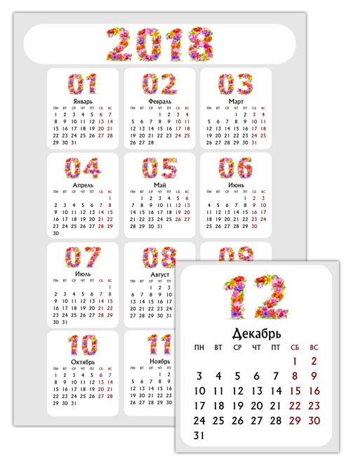 Календарь 2018 с рисунками цифр из цветов