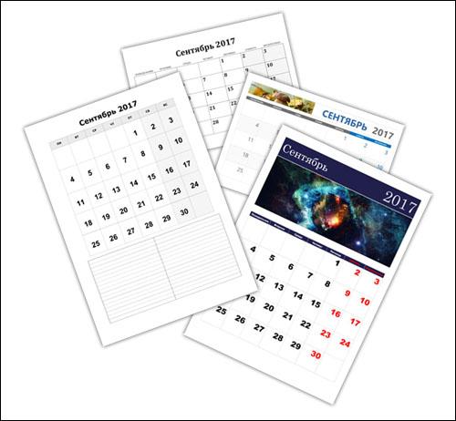 Календарь на ноябрь 2017: скачать или распечатать