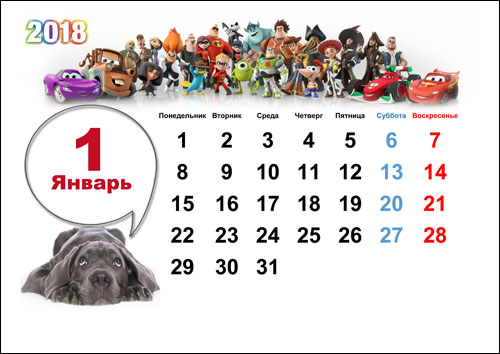 Детский word календарь на 2018 год