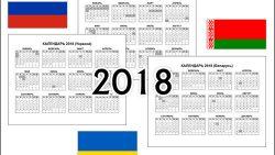 Праздничный календарь 2018: Россия, Украина, Беларусь