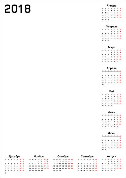Скачать шаблон для календаря 2018