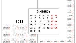 Шаблон календаря на 2018 год скачать бесплатно