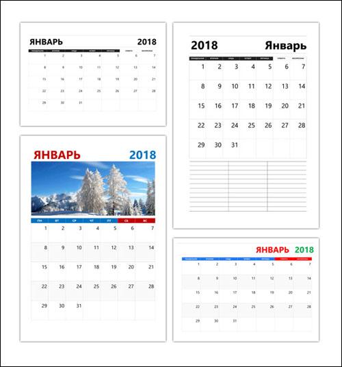 Календарь на январь 2018 года: скачать DOC или распечатать PDF