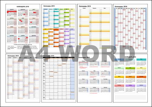 Скачать календари на 2018 год для Word: формат А4 в DOC