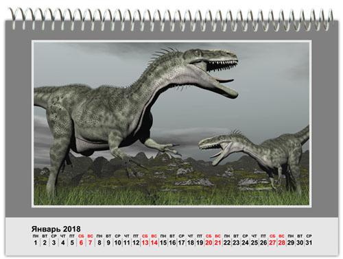 Перекидной календарь на 2018 год с динозаврами