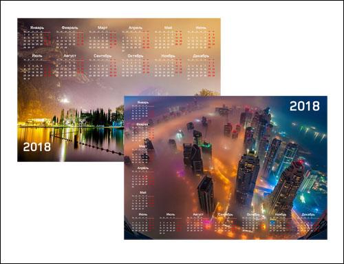 Календари на 2018 год с красивым фоном