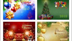 Открытки С Новым годом 2018: скачать бесплатно