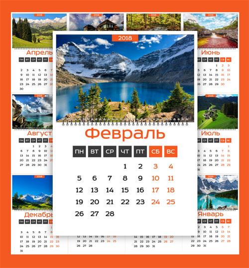 Отрывной календарь 2018: настенный