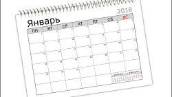 Календарь-планер на 2018 год для Word