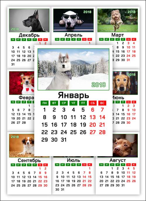 Календарь на 2018 год: собака на каждом месяце