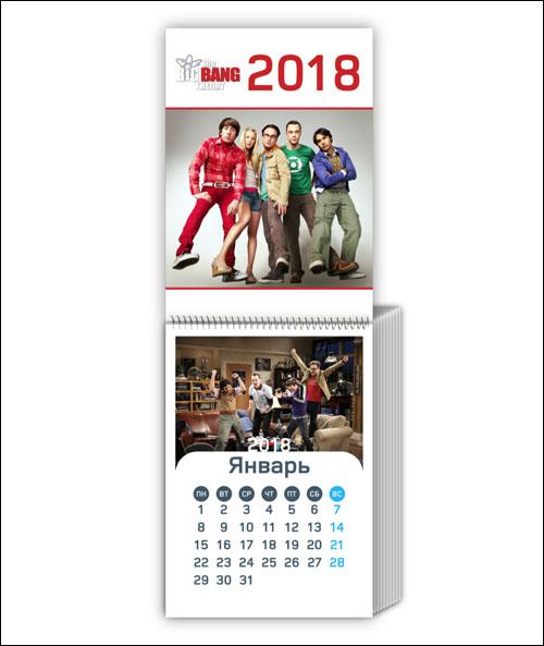 Календарь на 2018 год из 12 листов: Теория большого взрыва