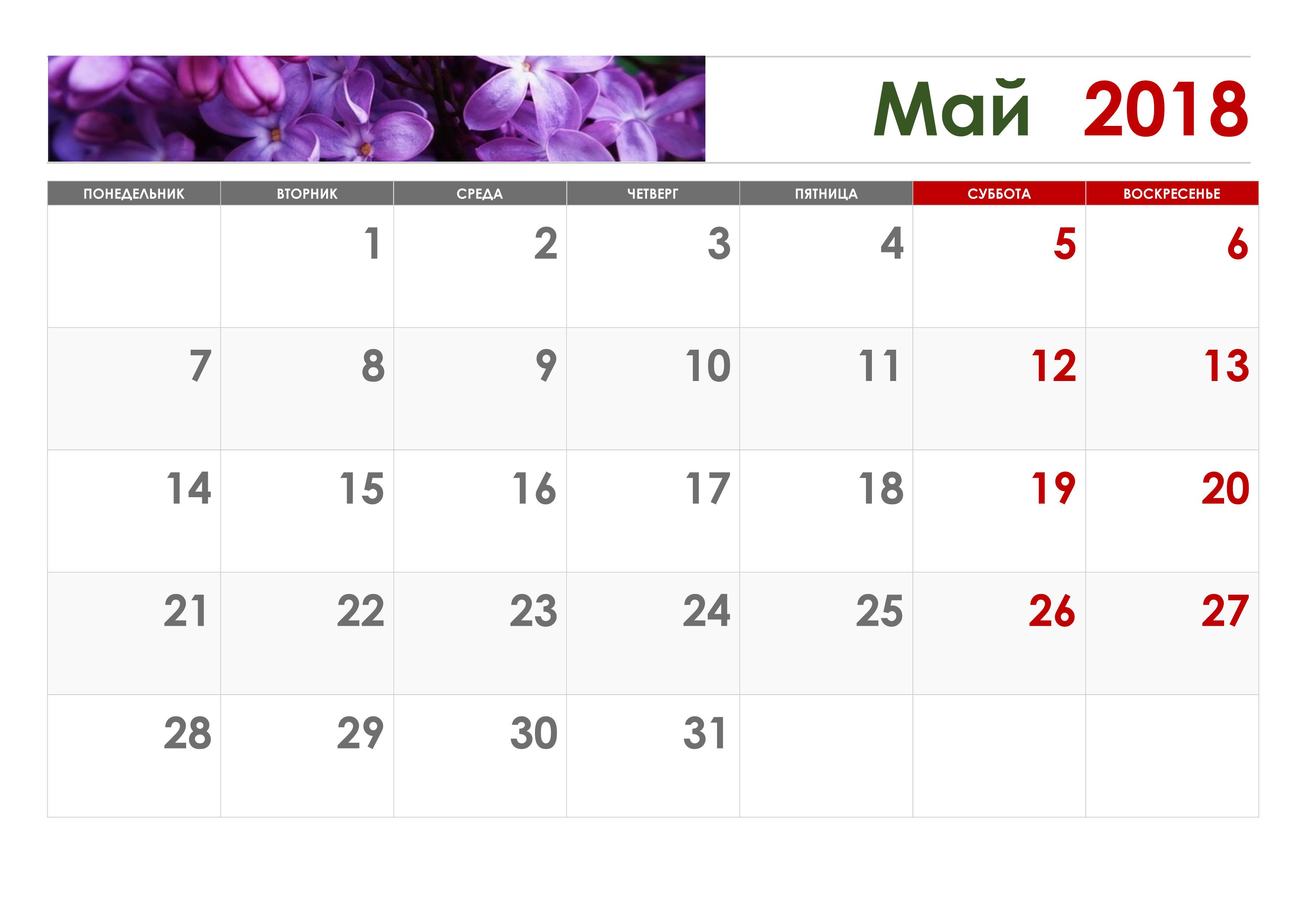 Календарь на май 2018: скачать и распечатать — 3mu. Ru.