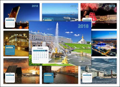 Календарь на 2018 год с фото Санкт-Петербурга