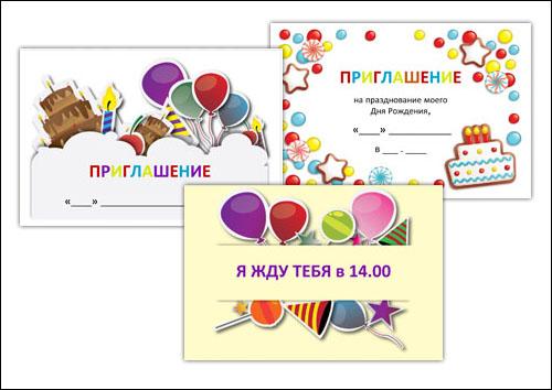 Пригласительные на день рождения: скачать и распечатать