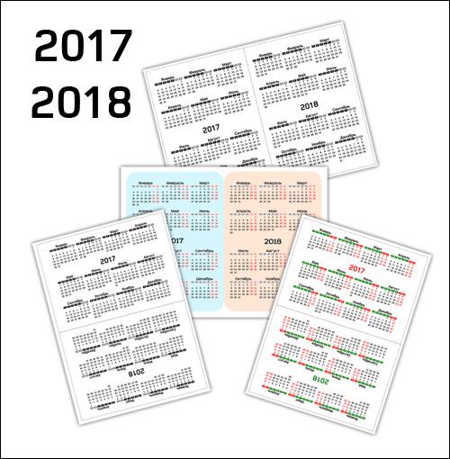 Календарик на 2017-2018 год: скачать и распечатать