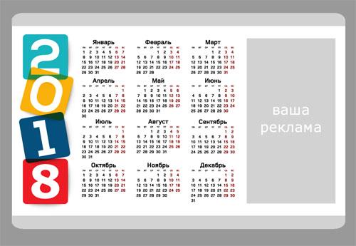 Календарные сетки 2018 для визиток