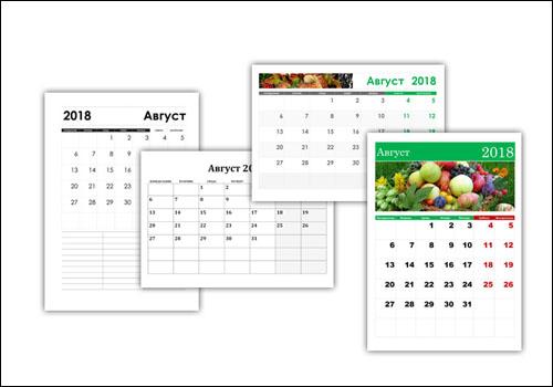 Календарь на август 2018: скачать и распечатать