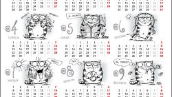 Календурь, или аццкие коты на 2019 год
