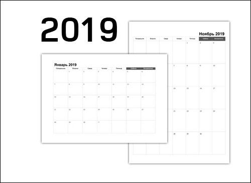 Пустой календарь на 2019 год: распечатать любой месяц