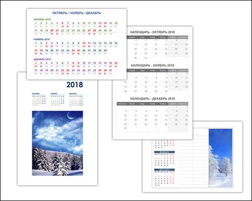 Скачать календарь октябрь, ноябрь, декабрь 2018