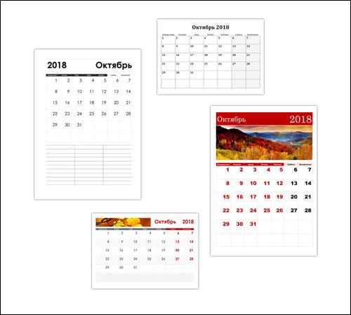 Календарь на октябрь 2018: скачать и распечатать
