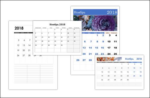 Календарь на ноябрь 2018: скачать и распечатать