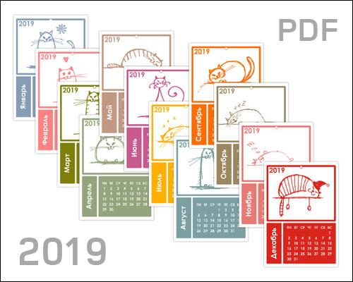 Кото календарь 2019: каждый месяц отдельно на А4
