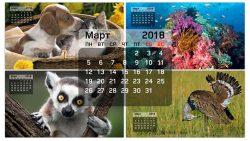 Обои-календарь на март 2018
